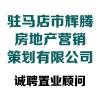 駐馬店市輝騰房地產營銷策劃有限公司