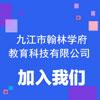 九江市翰林學府教育科技有限公司