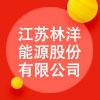 江蘇林洋能源股份有限公司