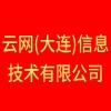 云网(大连)信息技术有限公司