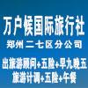萬戶候國際旅行社有限公司鄭州二七區分公司