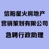 信陽星火房地產營銷策劃有限公司
