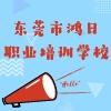 東莞市鴻日職業培訓學校