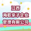 江西海歌親子企業管理有限公司
