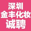 深圳市金豐化妝用具有限公司