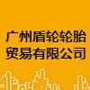 廣州盾輪輪胎貿易有限公司