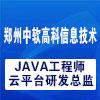 鄭州中軟高科信息技術有限公司