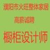 濮陽市火旺整體家居有限公司