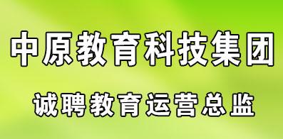 中原教育科技集團有限公司