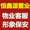 許昌恒鑫源置業有限公司