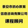 泰安市初心教育信息咨詢有限公司