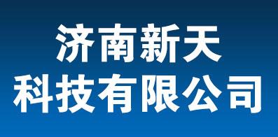 濟南新天科技有限公司