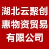 湖北云聚創惠物資貿易有限公司