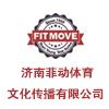 濟南菲動體育文化傳播有限公司