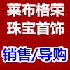 河南萊布格榮珠寶首飾有限公司