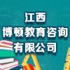 江西博頓教育咨詢有限公司