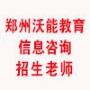 鄭州沃能教育信息咨詢有限公司