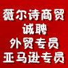 許昌薇爾詩商貿有限公司