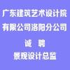 廣東建筑藝術設計院有限公司洛陽分公司