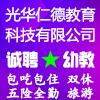 濟寧光華仁德教育科技有限公司
