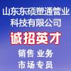 山東東碩塑通管業科技有限公司