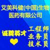 艾美科健(中國)生物醫藥有限公司