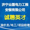 濟寧業磊電力工程安裝有限公司