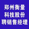 鄭州衡量科技股份有限公司