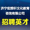 濟寧宏雅軒文化教育咨詢有限公司
