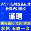 濟寧市任城區新紀才教育培訓學校