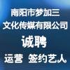 南陽市夢加三文化傳媒有限公司