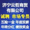 濟寧云哲商貿有限公司