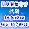 許昌貝貝悅讀電子科技有限公司