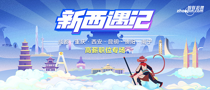http://special.zhaopin.com/2019/cd/xxyj1120541/