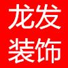 北京龍發建筑裝飾工程有限公司漯河分公司