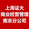 上海證大商業經營管理有限公司南京分公司