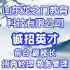 山東龍之門教育科技有限公司