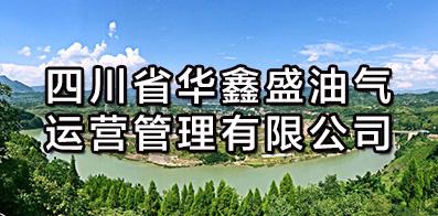 四川省華鑫盛油氣運營管理有限公司