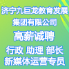 濟寧九巨龍教育發展集團有限公司