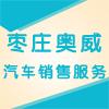 棗莊奧威汽車銷售服務有限公司