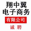 邢臺翔中翼電子商務有限公司