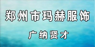 鄭州市瑪赫服飾有限公司