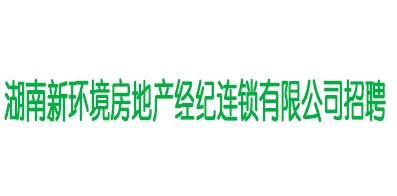 湖南新環境房地產經紀連鎖有限公司