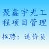 新疆聚鑫宇光工程項目管理有限公司