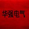 湖南華強電氣股份有限公司