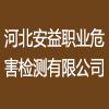 河北安益職業危害檢測有限公司