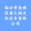 臨汾市堯都區笛之韻文化藝術有限公司