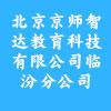 北京京師智達教育科技有限公司臨汾分公司