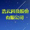 浩云科技股份有限公司
