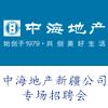 新疆中海地產有限公司